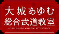 大城あゆむ 総合武道教室