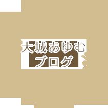 大城あゆむ ブログ