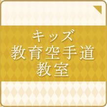 キッズスポーツ武士道教室