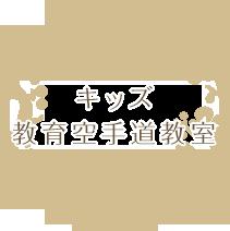 キッズ・スポーツ武士道教室